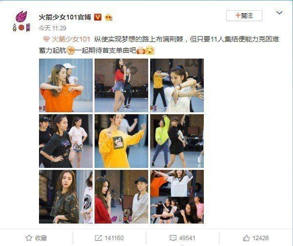 「火箭少女101」官方微博曝光女孩們練舞照片。圖/擷自微博