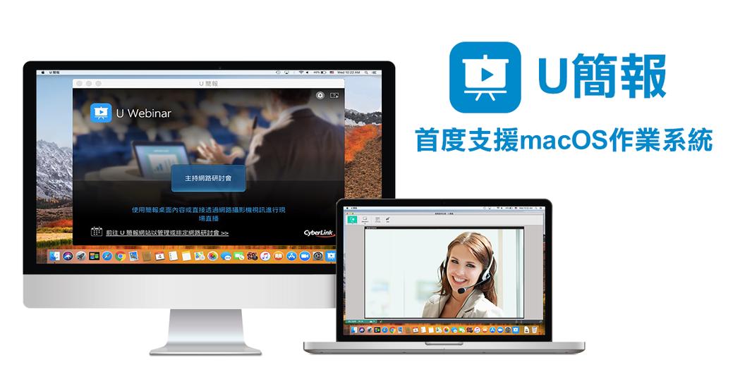 「U簡報」於推出後,即獲得國內外企業及教育機構一直好評,目前已累積超過五萬場之直...