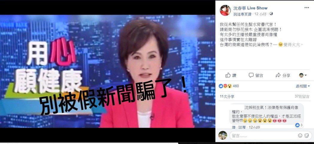 知名主播沈春華被生髮水廠商盜用肖像,讓她痛斥台灣的商業道德如此淪喪嗎?。圖/擷取