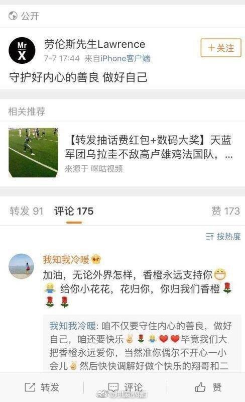 陳翔在微博發文,語露玄機。圖/摘自微博