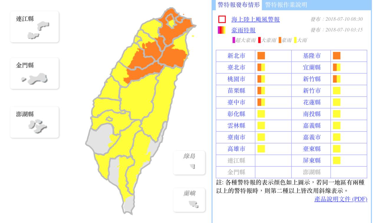 中央氣象局發布全台19縣市豪大雨特報。圖/擷取自中央氣象局網站