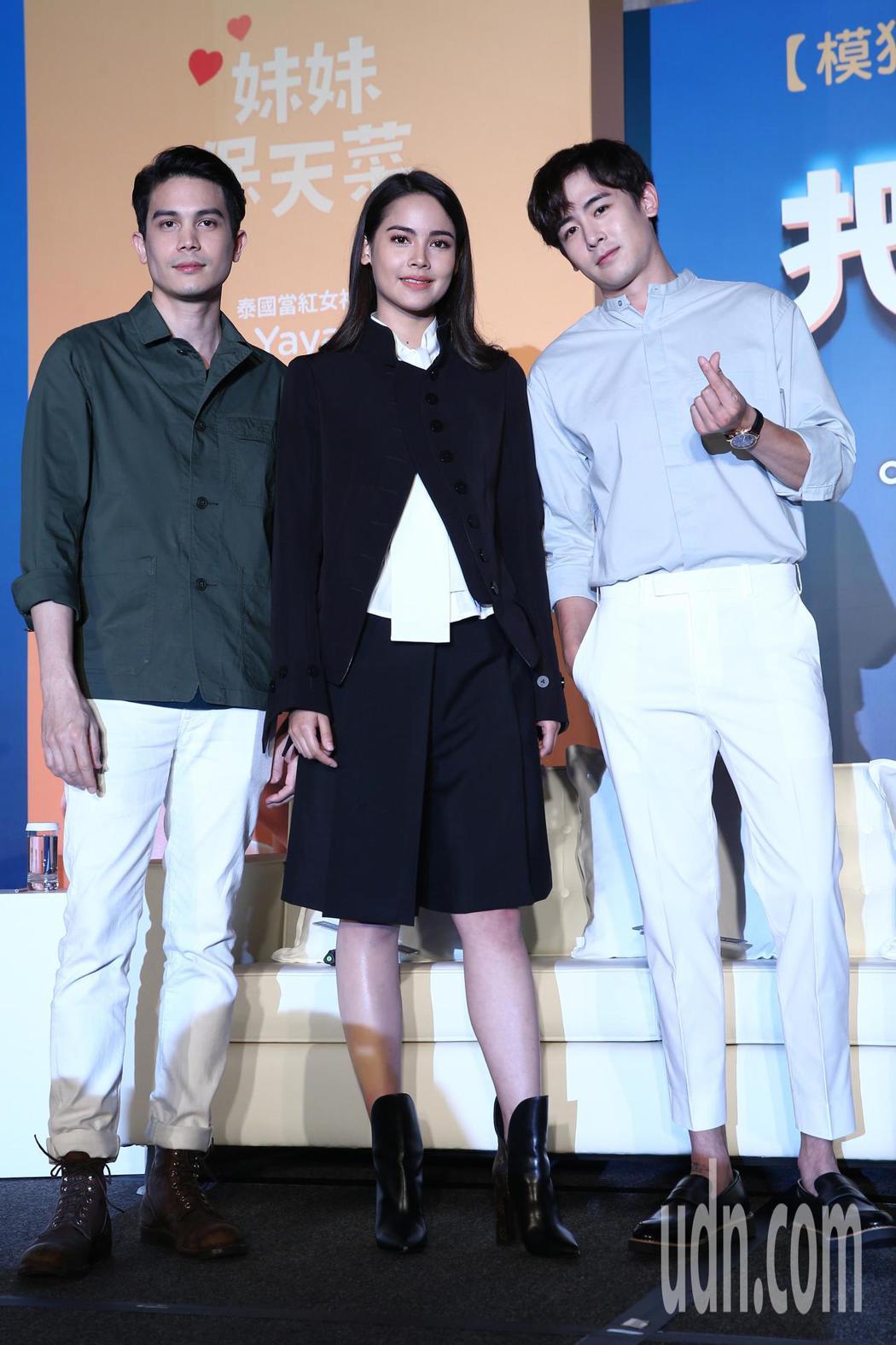 泰國影帝Sunny(左起)、泰國國民女神Yaya與2PM的尼坤下午出席電影「把哥