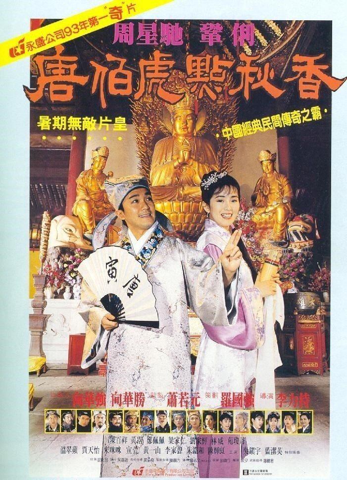「唐伯虎點秋香」上映至今滿25周年,幕後籌拍曾有一番波折。圖/摘自HKMDB