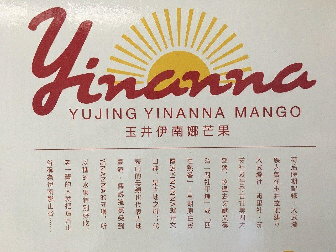 台南玉井小農自創的「伊南娜」品牌,也是當地舊地名。記者吳淑玲/攝影