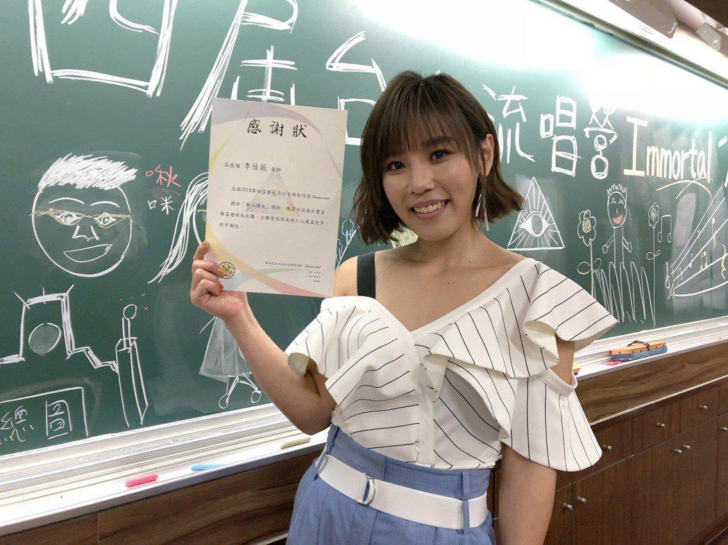 李佳薇10日重返台大母校擔任客座講師。圖/華納提供