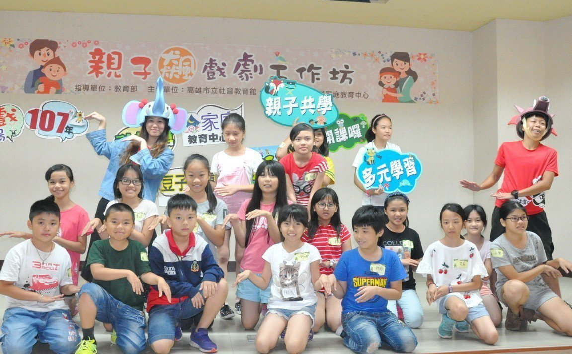 高雄市立社會教育館、教育局家庭教育中心及豆子劇團,以「親子飆戲劇工作坊」打造孩童...