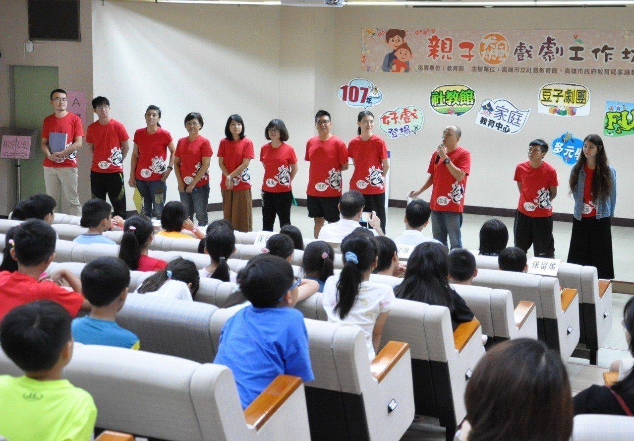 100多名熱愛表演的親子們參加「親子飆戲劇工作坊」,用藝術FUN暑假。記者徐如宜...