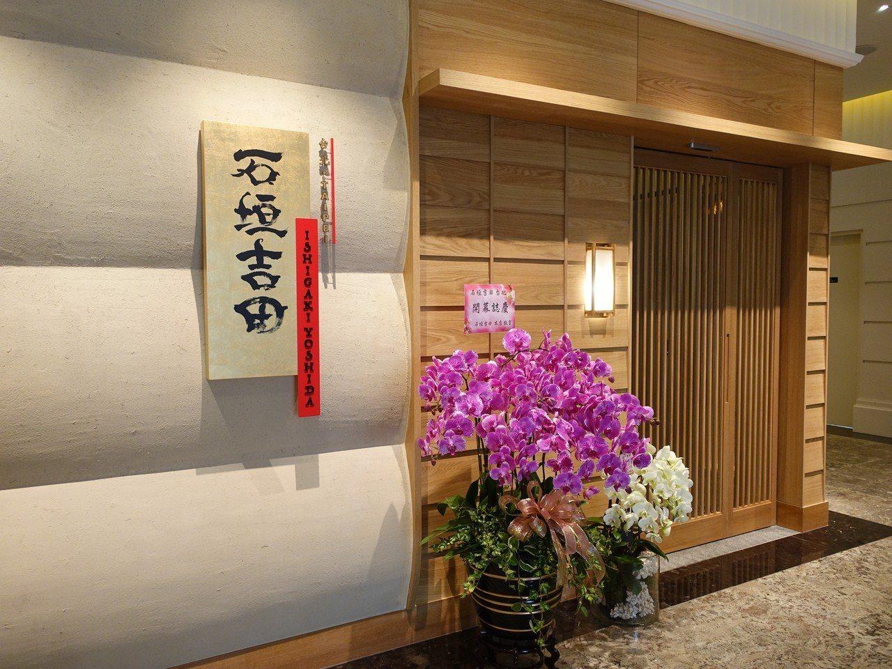 「石垣吉田」首家海外分店開設於文華精品五樓。記者張芳瑜/攝影