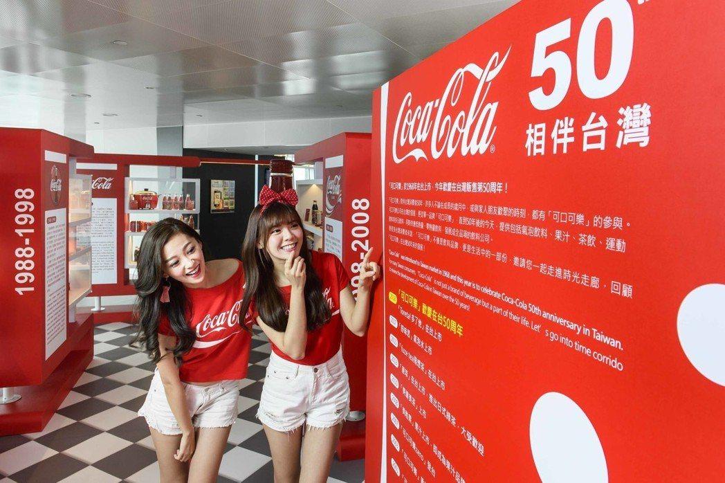 展區以時間為概念,帶大家走入可口可樂專屬的時光迴廊。圖/可口可樂公司提供