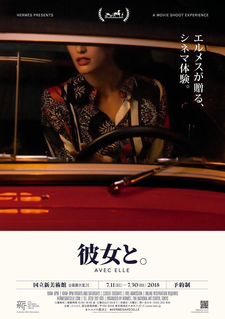 愛馬仕(Hermès)今年夏季選在東京國立新美術館推出為期20天的「彼女と‧ A...