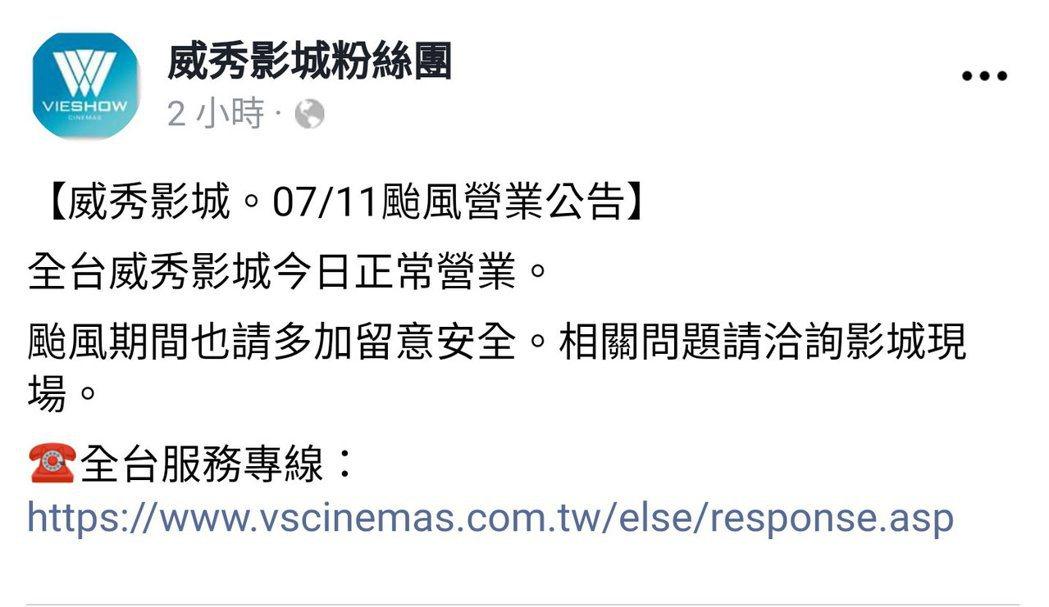 威秀影城11日宣布全台照常營業。 圖/摘自威秀影城臉書