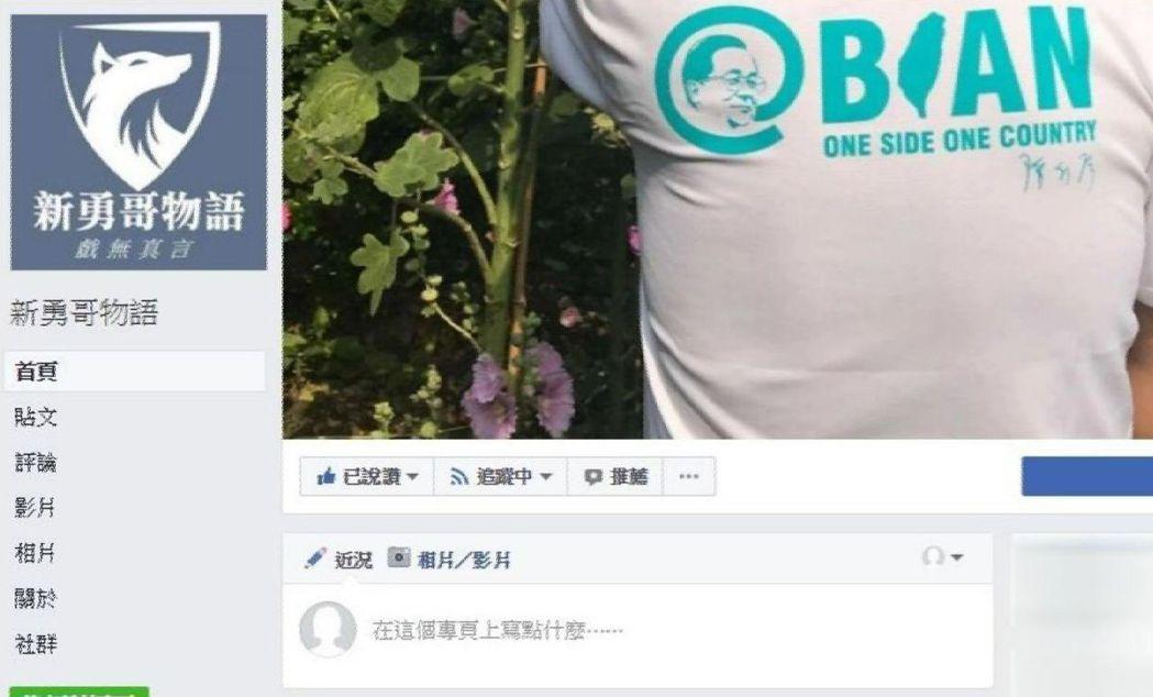 圖/取自新勇哥物語臉書