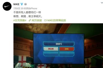 中國足球2033年稱霸世界 Nike廣告讓網友臉都紅了