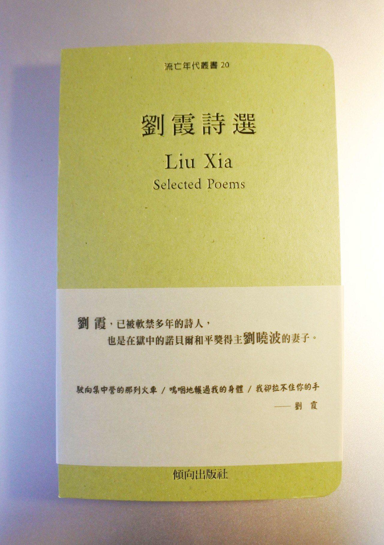 已故諾貝爾和平獎得主劉曉波遺孀劉霞是詩人和藝術家。傾向出版社2014年在台出版「...