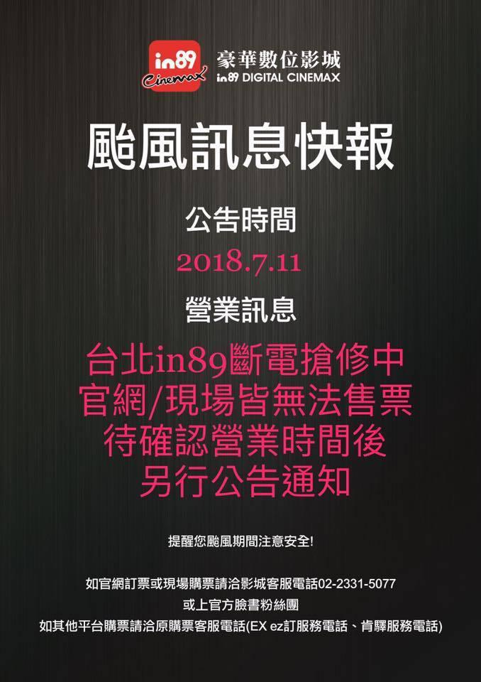 圖/摘自in89豪華數位影城臉書
