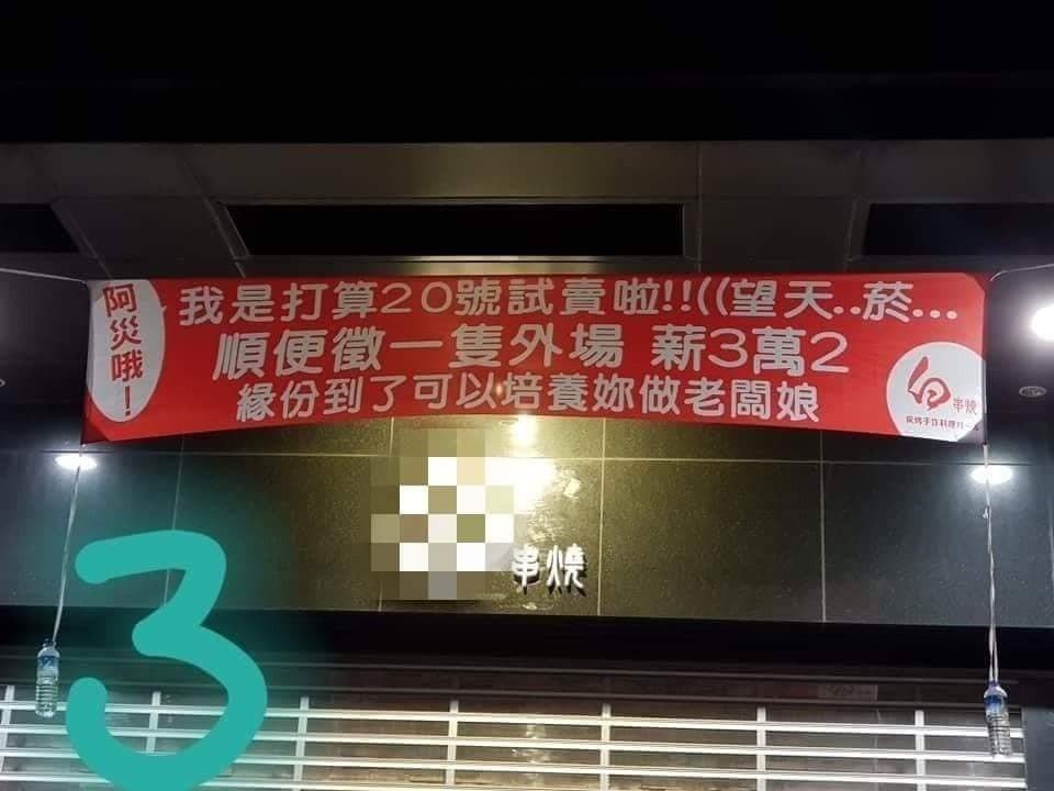 高雄一家串燒店老闆連續掛出三組紅布條,相當富創意。取自爆料公社,下同