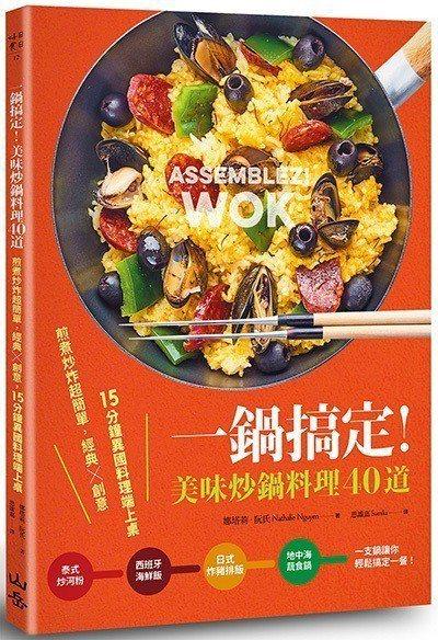 .書名:《一鍋搞定!美味炒鍋料理40道:煎煮炒炸超簡單,經典×創意,15分鐘異國...