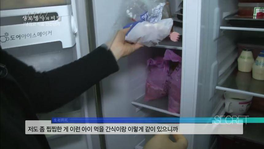 主婦坦言雖然知道這麼做相當不妥,但她發現只要將垃圾冰進冰箱,可以「凍死細菌,減少...