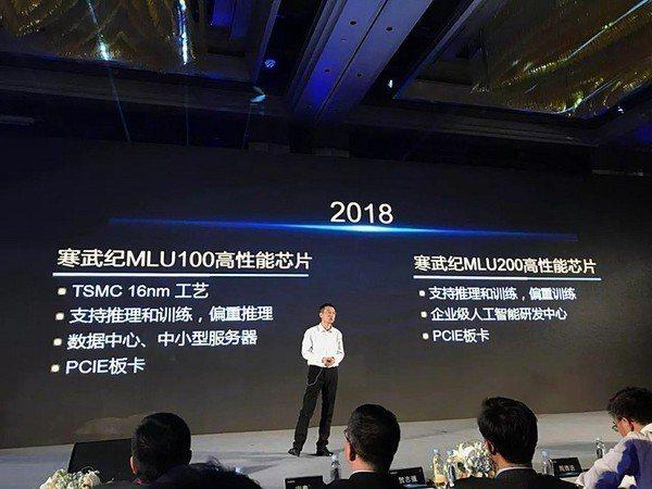 圖1 : 寒武紀於2018年發表新一代AI晶片,使用台積電16奈米製程(Sour...
