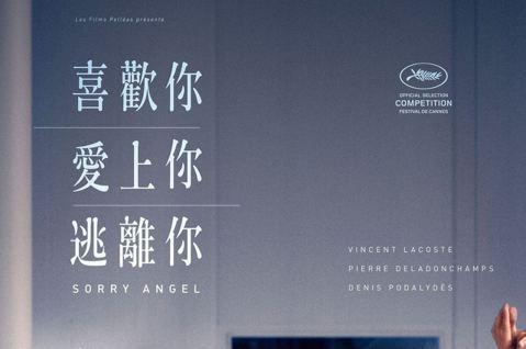 「巴黎小情歌」坎城名導克里斯多福歐諾黑最新作品「喜歡你、愛上你、逃離你」致敬華語經典「春光乍洩」!不只拍攝情慾流動也長期關注同志議題的歐諾黑,籌拍新片「喜歡你、愛上你、逃離你」時心中最重要的電影參考...