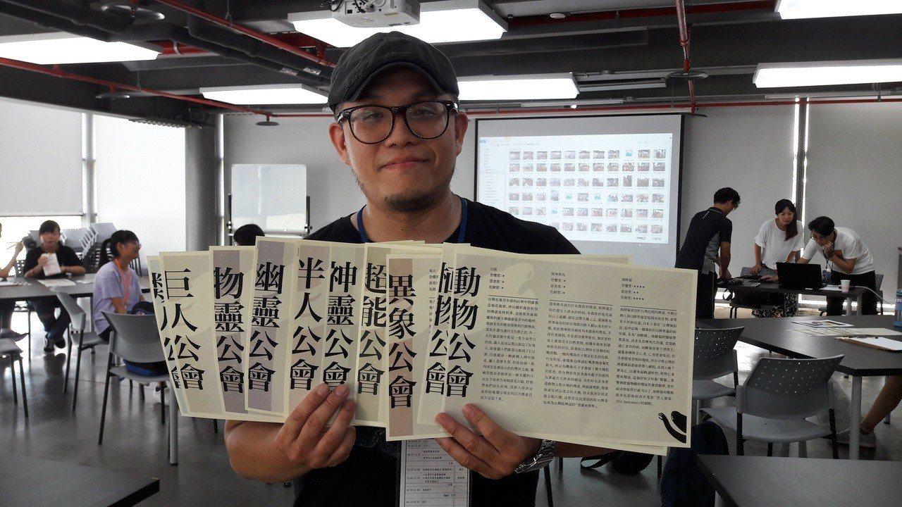 台史博特別請來長期對妖怪學有深入的講師蕭翔鴻,為青年學子開啟一堂另類的學習課程。...