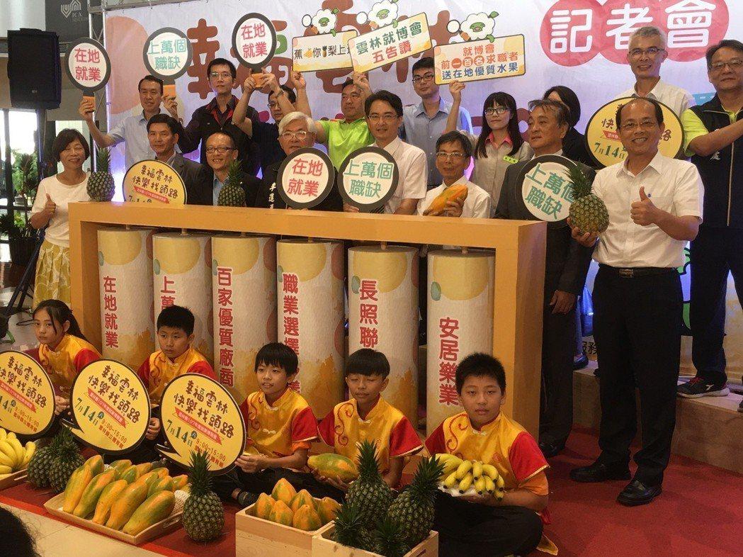 傳統產業、農業、照服員缺工嚴重,雲林縣將於本周六舉辦就業博覽會,當天將有近百家廠...