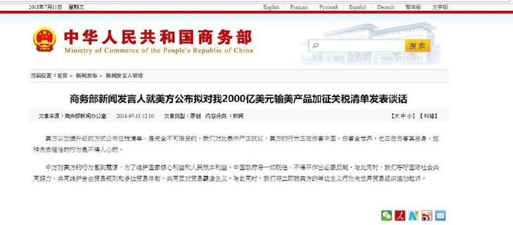 中共商務部官網截圖