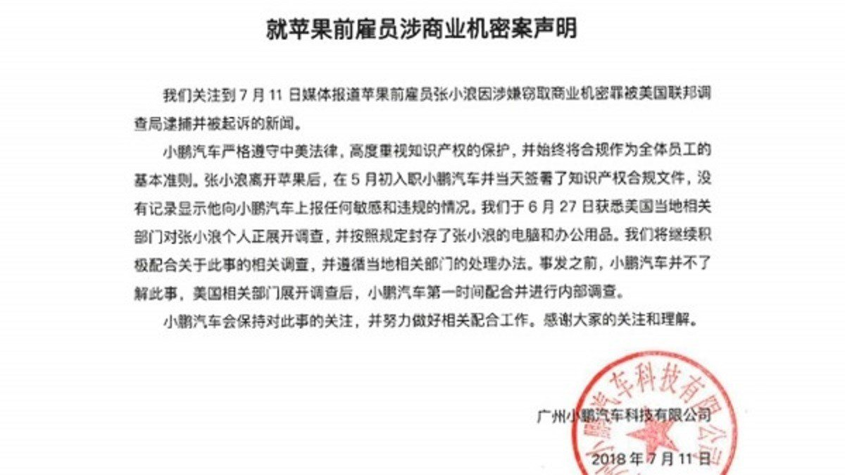 小鵬汽車聲明。香港經濟日報