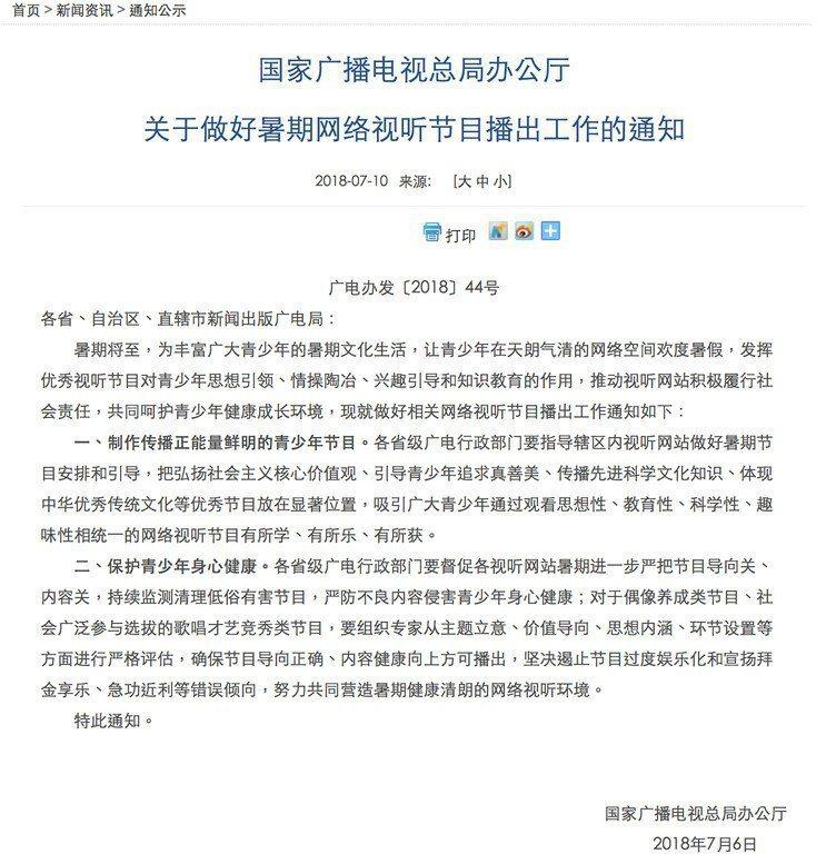 大陸廣電總局針對網路選秀節目發出禁令。圖/摘自大陸廣電總局官網