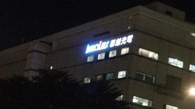 南科晚間地震震度4級,廠商嚇破膽,圖為南科群創廠房外觀。 記者謝進盛/攝影