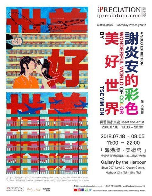 香港當代藝術家謝炎安雖然天生色弱,但無阻他對創作的熱情,以塑膠彩捕捉了香港昔日美...