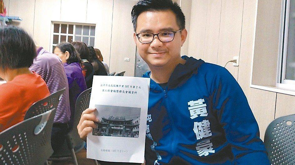 國民黨中央黨部前發言人黃健豪。 圖/取自黃健豪臉書