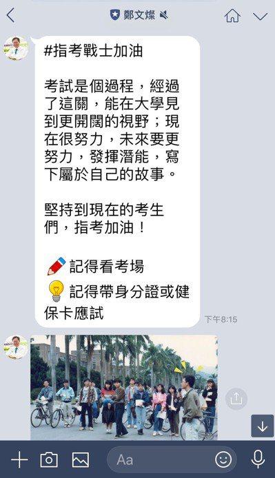 桃園市長鄭文燦也在今年6月初開設官方LINE,主題設定為「桃園今日嚴選」,7月指...