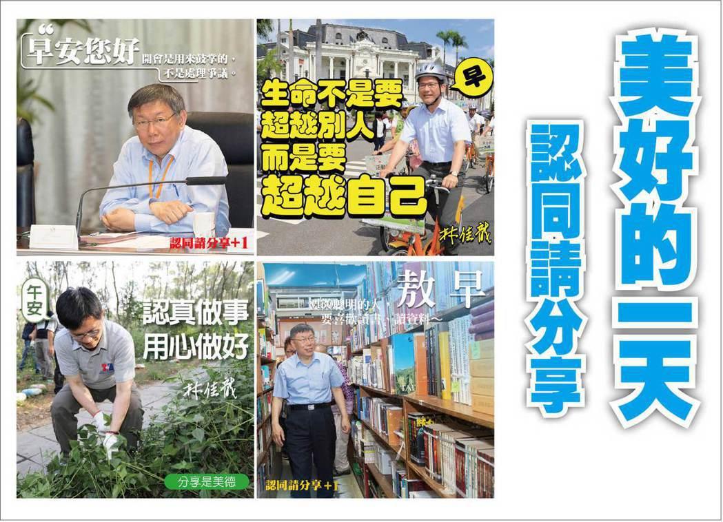 近來包括台北市長柯文哲、台中市長林佳龍天天在LINE群組放送長輩圖。 圖/摘自林...