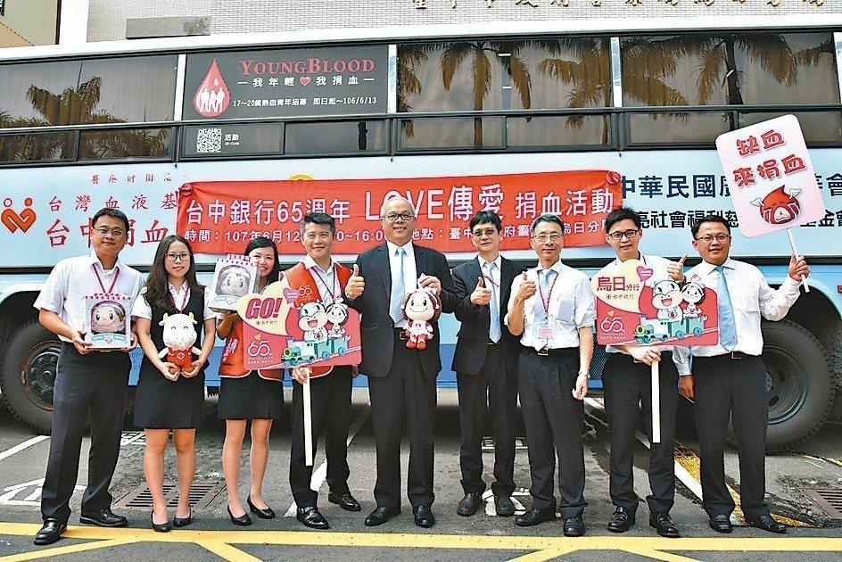 台中銀行副總經理董益源(中)親自前往首站-烏日分行,代表全體員工捐出第1袋血。 ...