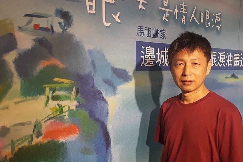 陳振輝「藍眼淚油畫巡迴展」,7月11~29日在桃園市政府文化局第一展覽室展出。 ...