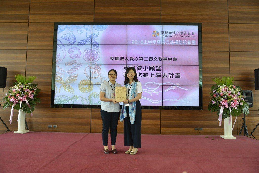 頂新和德文教基金會林芳燕副執行長(右),頒贈捐助紀念牌給愛心第二春文教基金會。 ...