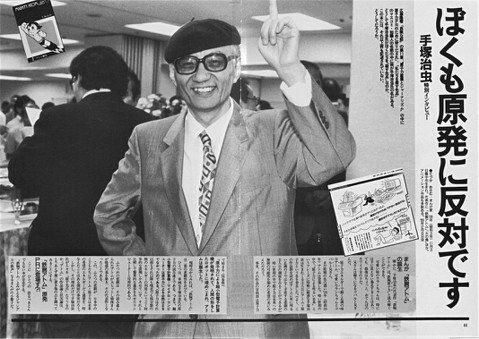 日本漫畫之神的苦惱:手塚治虫自傳《我是漫畫家》