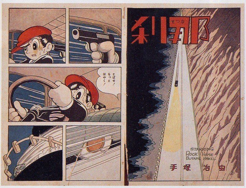 1959年於劇畫雜誌《X》上發表的短篇漫畫〈剎那〉,開始展現「手塚流劇畫」風格的...