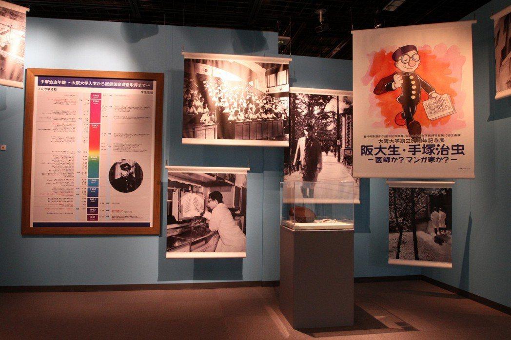 大阪大學醫學院的手塚治虫紀念展,展示手塚就讀醫學部時期的史料。 圖/聯合報系資料...