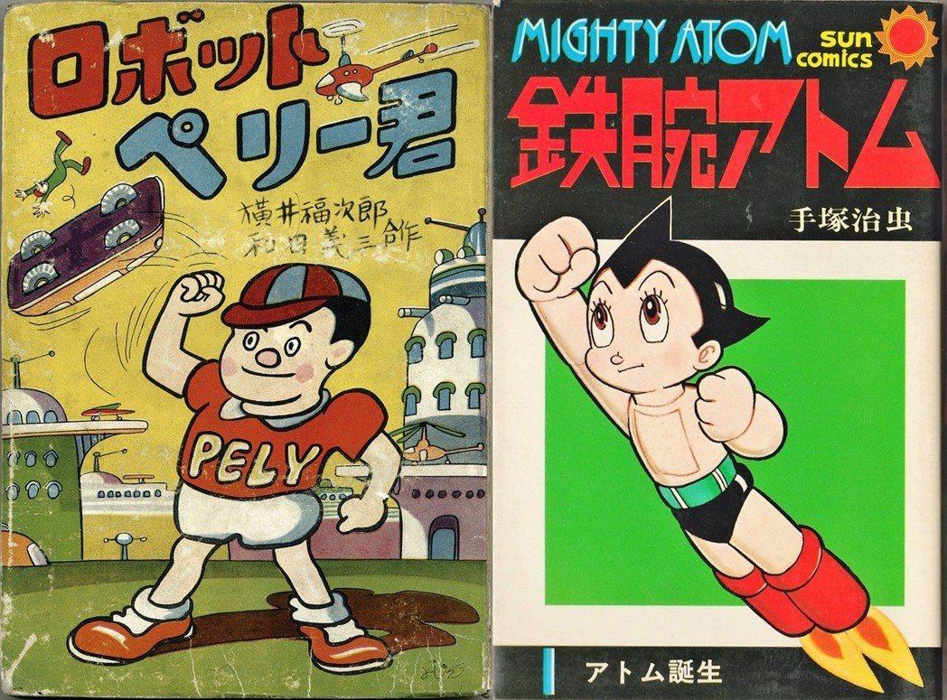 左圖為横井的《機器人培利君》,右圖為手塚的《原子小金剛》。 圖/維基共享