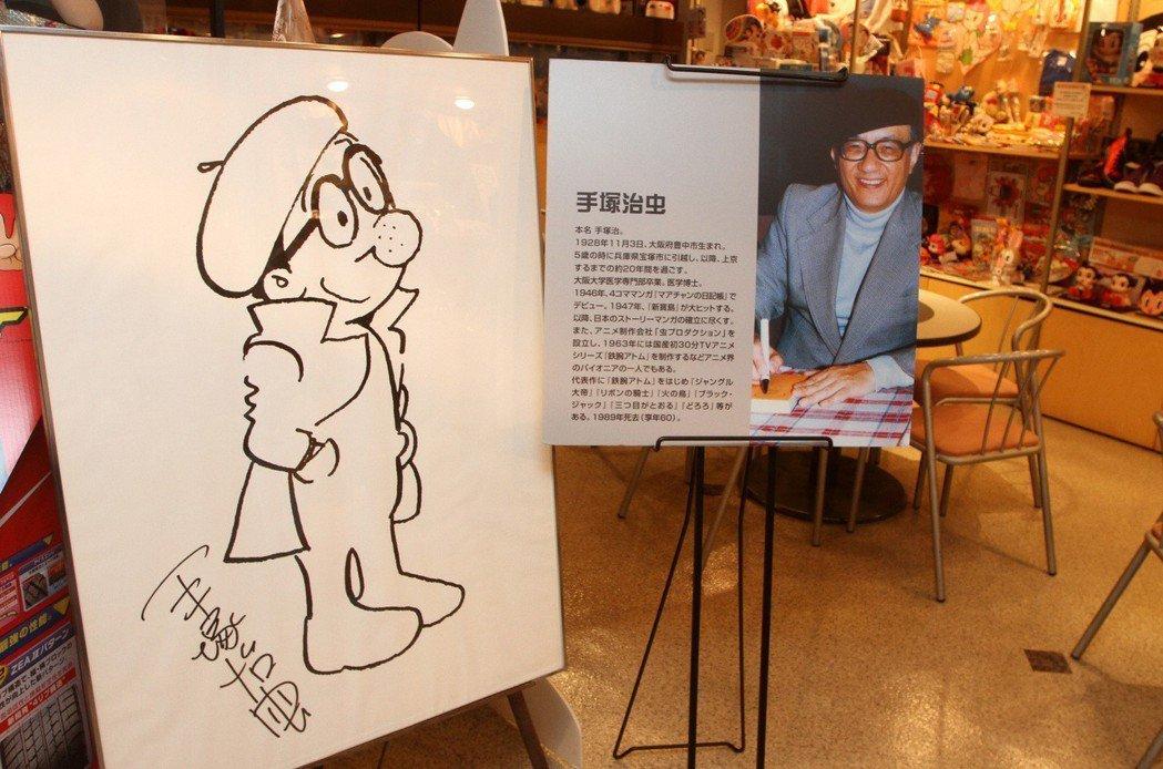 手塚治虫(1928–1989)被尊稱為「漫畫之神」,對日本漫畫的影響深遠。 圖/...