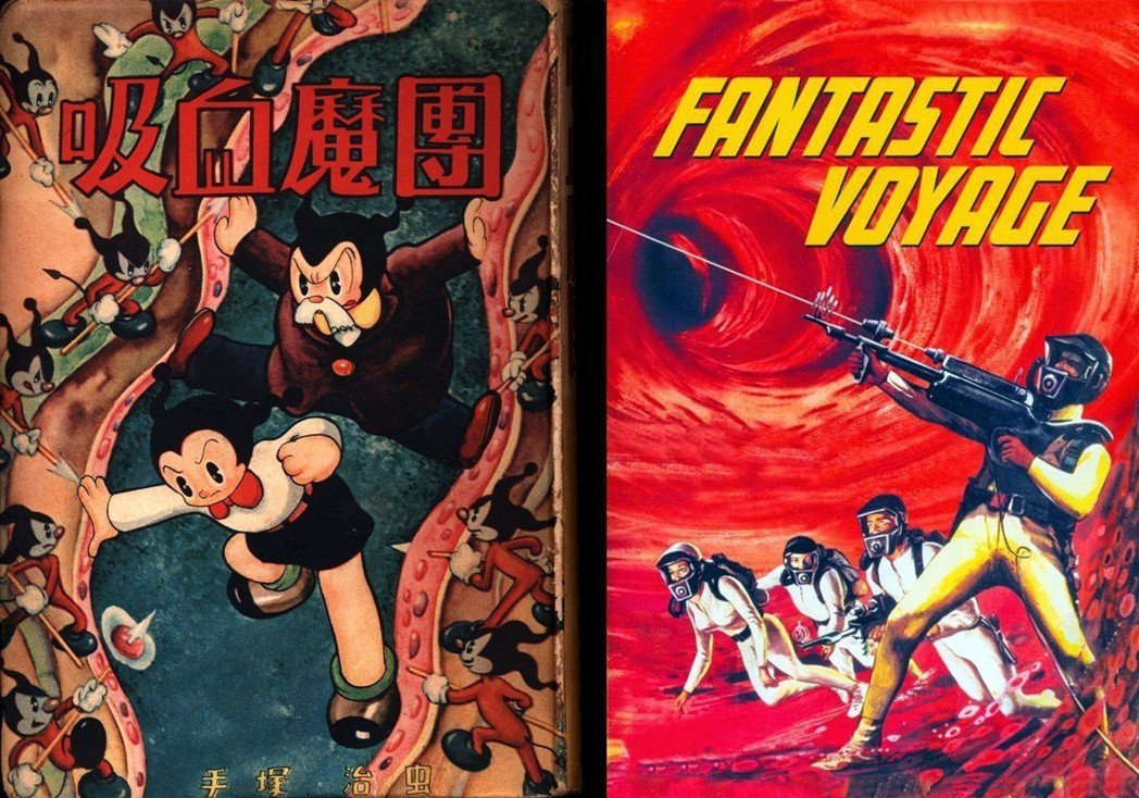 左圖為手塚的《吸血魔團》,右圖為電影《聯合縮小軍》。 圖/維基共享