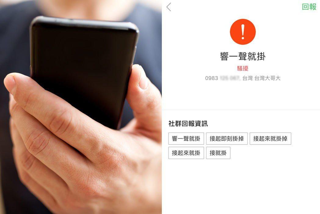 網友在「爆怨公社」無奈表示,常常遇到剛接起電話就被對方掛斷,或者是只響一聲就掛斷...