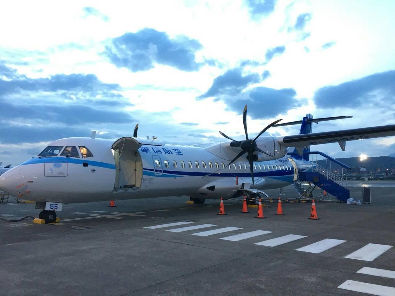 華信航空第四架、也是第一架自購的ATR新機,編號B-16855,於2018年7月...