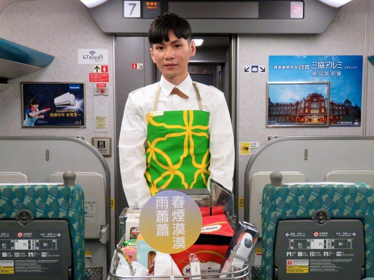 台灣高鐵藝術元年推新活動,即日起服勤員改穿綠色或黃色的藝術圍裙,推車上有詩句的跳...