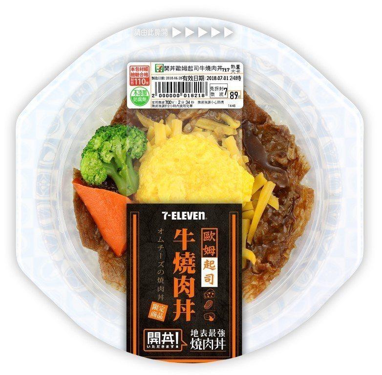 歐姆起司牛燒肉丼,售價89元。圖/杰立餐飲集團提供