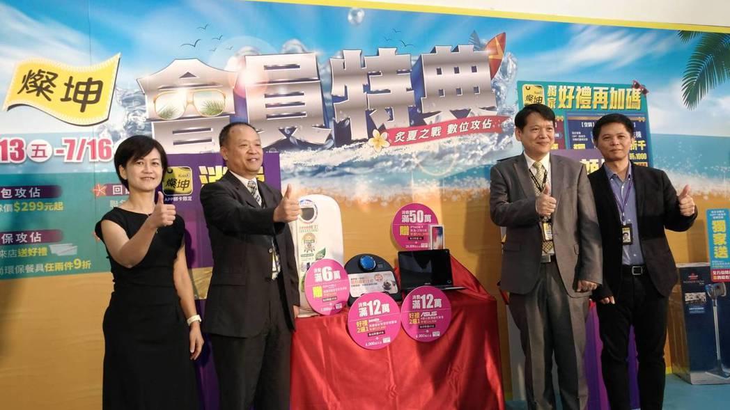 燦坤13至16日舉辦「炙夏之戰數位攻佔會員特典」,暑期會招祭出消暑商品、 4K電...