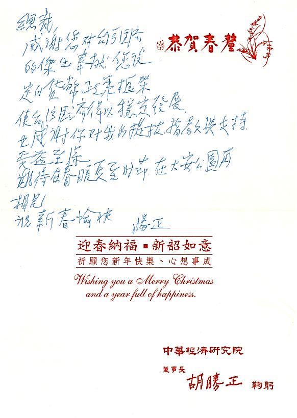 今年2月中經院董事長胡勝正寫給央行前總裁彭淮南的賀年卡。圖/央行提供