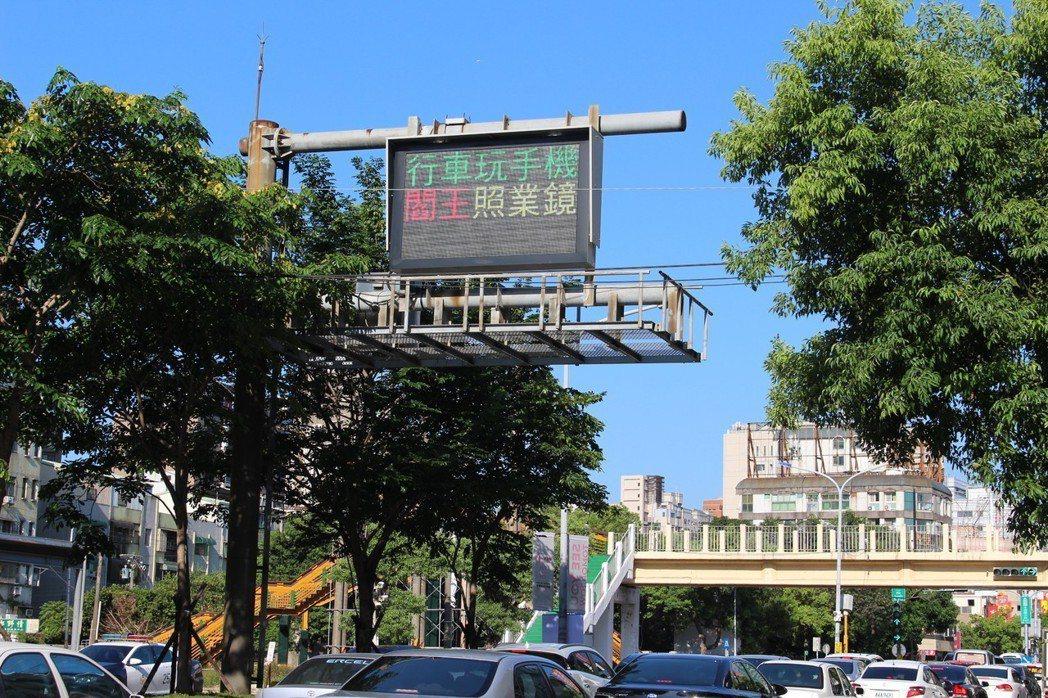 新竹市最新1期電子看板交通標語「行車玩手機 閻王照業鏡」。 記者張雅婷/攝影